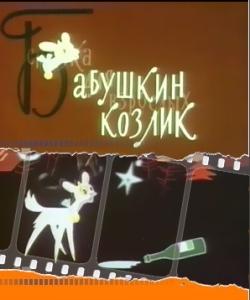 Бабушкин козлик - Babushkin kozlik