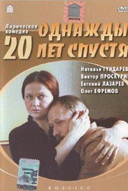 Однажды двадцать лет спустя - Odnazhdy dvadtsat let spustya