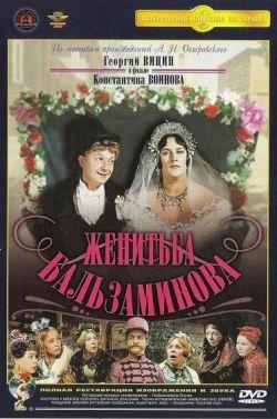 Женитьба Бальзаминова - Zhenitba Balzaminova