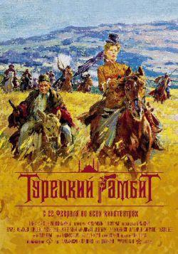 Турецкий гамбит. ТВ версия - Turetskiy gambit. TV Version