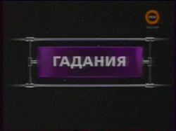 ������� - Gadanija