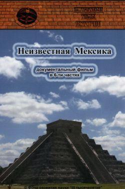 ����������� ������� - Neizvestnaja Meksika