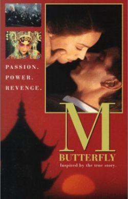 М. Баттерфляй - M. Butterfly