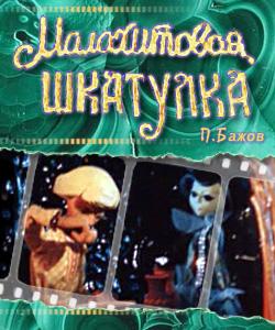Малахитовая шкатулка - Malakhitovaya shkatulka
