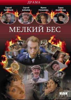 Мелкий бес - Melkiy bes