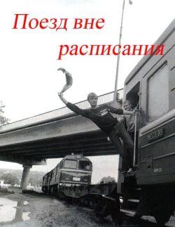 Поезд вне расписания - Poyezd vne raspisaniya