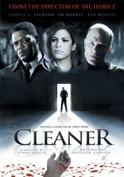 ���������� - Cleaner