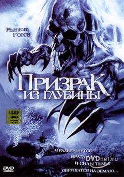 Призрак из глубины - Phantom Force