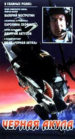 Черная акула - Chernaya akula