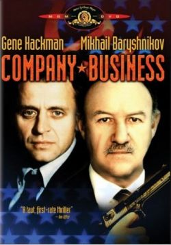 Дело фирмы - Company Business