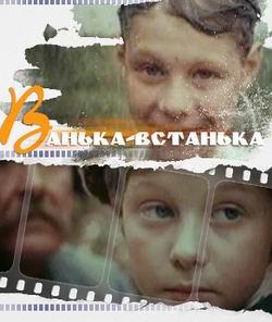 Ванька-встанька - Vanka-vstanka