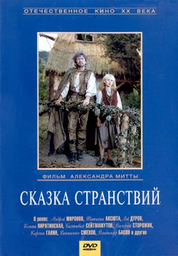 Сказка странствий - Skazka stranstviy