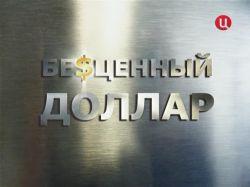 Бесценный доллар - Bescennyj dollar
