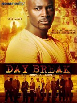 Новый день - Day Break
