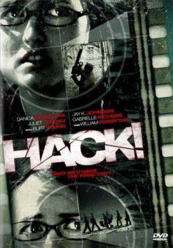 Мясорубка - Hack!