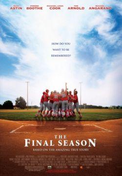 Последний сезон - The Final Season