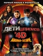 Дети шпионов 4D - Spy Kids: All the Time in the World in 4D