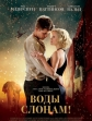 Воды слонам! - Water for Elephants