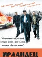 Ирландец - Kill the Irishman