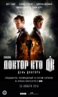 День Доктора - The Day of the Doctor