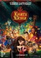 Книга жизни - The Book of Life