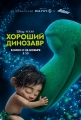 Хороший динозавр - The Good Dinosaur
