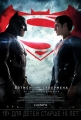 Бэтмен против Супермена: На заре справедливости - Batman v Superman- Dawn of Justice
