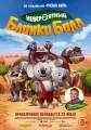 Невероятный Блинки Билл - Blinky Bill the Movie