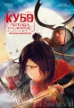 Kубо. Легенда о самурае - Kubo and the Two Strings