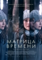 Матрица времени - Before I Fall