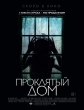 Проклятый дом - The Witch in the Window