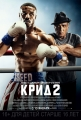 Крид 2 - Creed II
