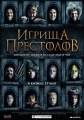 Игрища престолов - Purge of Kingdoms- The Unauthorized Game of Thrones Parody